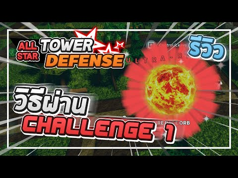 "Roblox: All Star Tower Defense วิธีได้ ""FIRE RAGE ORB"" และสอนลง CHALLENGE 1 แบบละเอียด!? พร้อมรีวิว!"