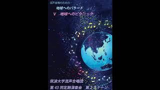 筑波大学混声合唱団 第43回定期演奏会 第2ステージ 混声合唱のための「地球へのバラード」より Ⅴ「地球へのピクニック」 三善晃 作曲...