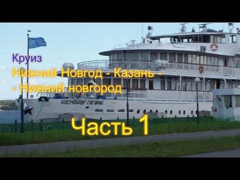 """Теплоход """"Космонавт Гагарин"""" часть 1"""