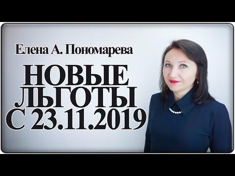 Новые льготы с 23.11.2019 - Елена А. Пономарева