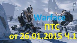 Warface: ПТС от 26.01.2015 Часть 1