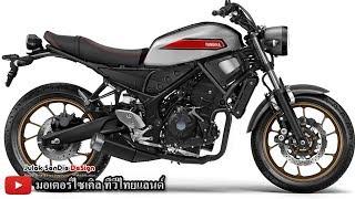 yamaha-xsr300-xsr155-series-ใหม่-มาแน่-พื้นฐาน-mt-03-mt-15-motorcycle-tv-thailand
