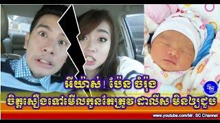 ប៉ែន ចំរ៉ុង ចិត្តសឿងទៅមើលកូនស្រីដល់មន្ទីរពេទ្យតែត្រូវ ដាលីស មិនឲ្យជួប - khmer news today | Mr. SC,