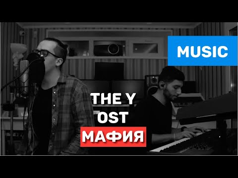 Музыка саундтрек фильм Мафия: Игра на выживание - группа THE Y