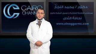 علاج نحافة الثدى  مع افضل دكتور محمد النجار