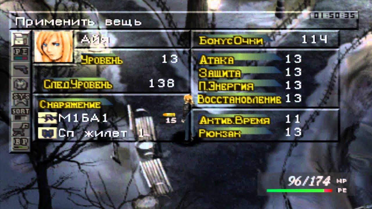 Parasite eve rus ps1