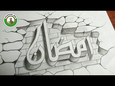 Belajar Menggambar Kaligrafi 3d Khot Khufi Belajar