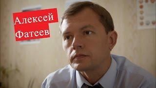 Фатеев Алексей сериал Серебряный бор Гречанка Сергей Лакшин
