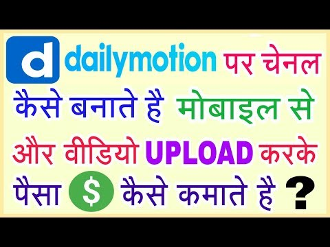 How to Earn Money from Dailymotion | How to Create Channel On Dailymotion | 2018