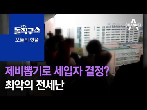 핫플]최악의 전세난…제비뽑기로 세입자 결정? | 김진의 돌직구 쇼 588회 - YouTube