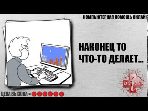 Компьютерная помощь онлайн: Сравнение технологий