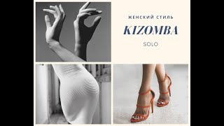 Kizomba женский стиль