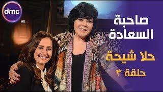 برنامج صاحبة السعادة - الحلقة الـ 3 الموسم الأول | حلا شيحة | الحلقة كاملة
