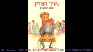URI BRENER - THE PRINCE OF THE SOUP AND THE MAGIC STONE