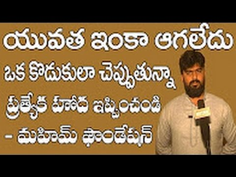 """More Rallies until AP gets Special Status"" - Mahim foundation President 