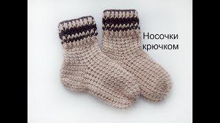 Носочки крючком