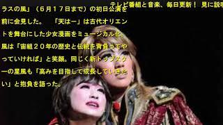 テレビ番組と音楽、毎日更新! http://entertainmentshowjp.com/ 宝塚歌...