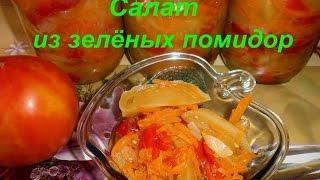 Салат из зелёных помидоров. Заготовки на зиму