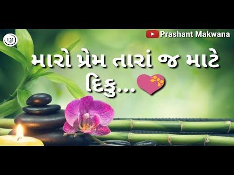 મારો પ્રેમ તારાં જ માટે || Gujarati Love Shayari | True Love Shayari || Heart Touch True Lines