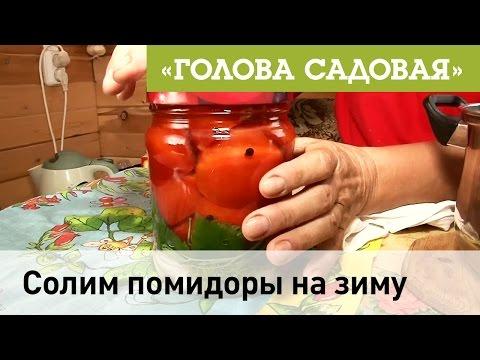 Голова садовая - Солим помидоры на зиму