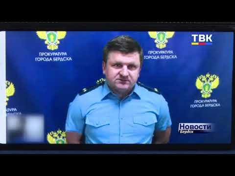В Бердске ищут автора фейкового аудиоролика
