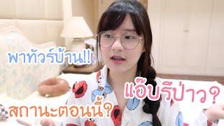เมจิมาตอบคำถามQ&Aก่อนนอน สรุปแอ๊บปะ?!! | Meijimill