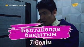 «Балтакөлде бақытым» 7 бөлім / «Балтаколде бакытым» 7 серия