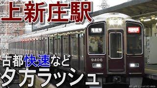 阪急京都線 上新庄駅夕方ラッシュ スヌピ/古都 快速運用 2018.6.4