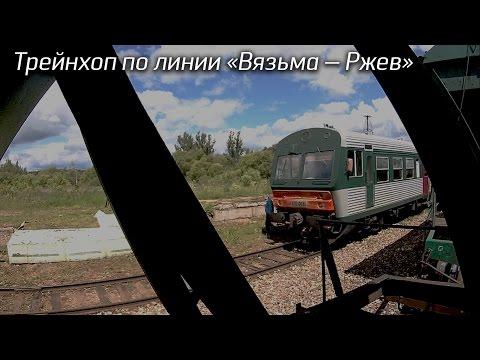 Трейнхоп Вязьмо-Ржевский