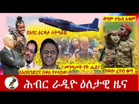 Hiber Radio Daily Ethiopia News Sep 11, 2021   ሕብር ራዲዮ  ዕለታዊ ዜና    Ethiopia