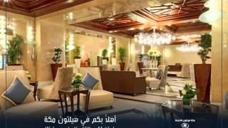 Guide to Hilton Suites Makkah