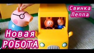 Мультик из игрушек  У папы Свина новая работа развозит хлеб  Peppa Pig