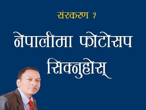 first part to learn photoshop in nepali
