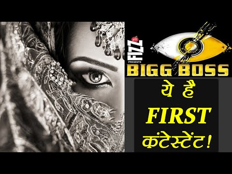 Bigg Boss 11: Makers REVEAL the FIRST CONTESTANT ! | FilmiBeat