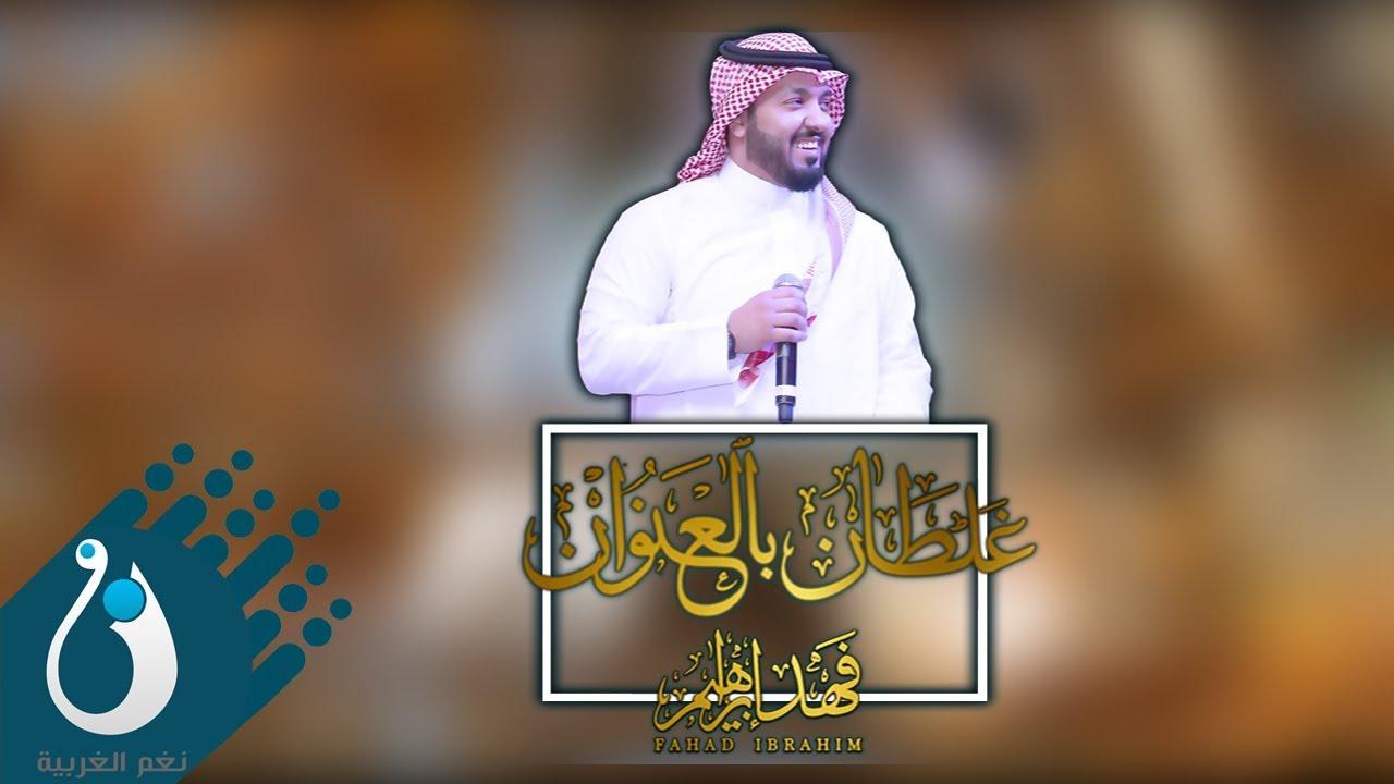 فهد ابراهيم غلطان بالعنوان Cover نغم الغربية توزيع خليجي Youtube