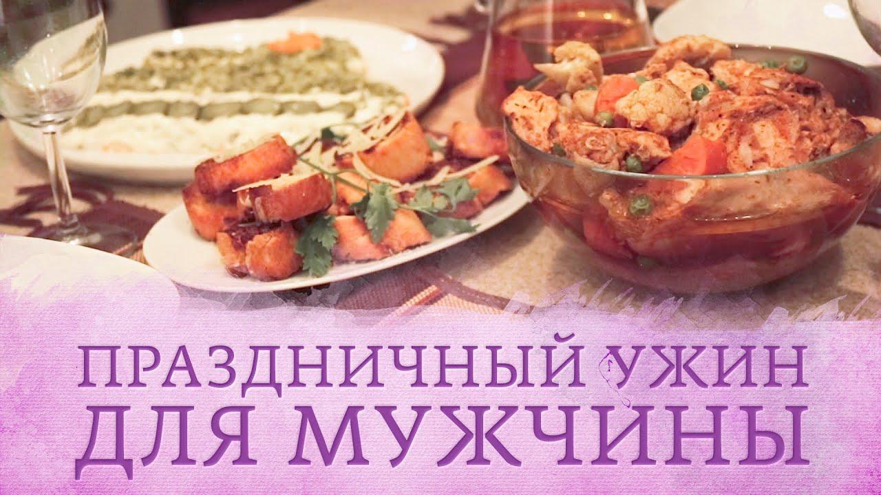 Оригинальный праздничный ужин для мужчины [Настоящая Женщина]