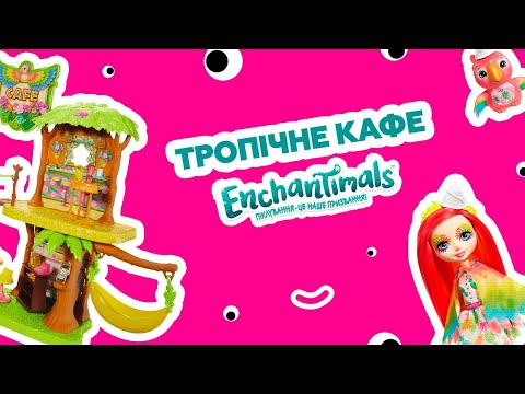 Джанглвуд Енчантімалс Кафе у джунглях | Піккі Какаду | Junglewood Enchantimals Cafe Peeki Parrot