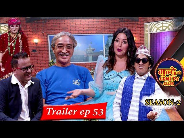 Mundre ko comedy club season 2 episode 53।। Amrit Gurung | Nepathya  ।।tralier