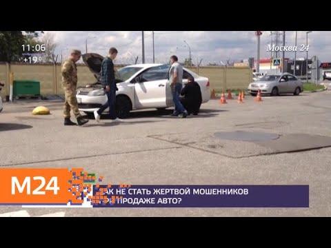 Как не стать жертвой мошенников при продаже авто - Москва 24