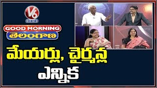 Special Discussion On Municipal Chairpersons Election | Good Morning Telangana  Telugu News
