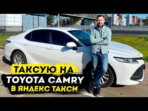 Таксую на Camry / Яндекстакси / СМЗ субсидия / Доброе дело / Позитивный таксист