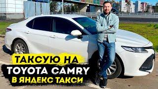 Фото Таксую на Camry / Яндекстакси / СМЗ субсидия / Доброе дело / Позитивный таксист