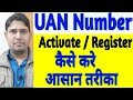 How to activate/register uan number 2019 | UAN Number kaise Activate kare full detail -Technology up