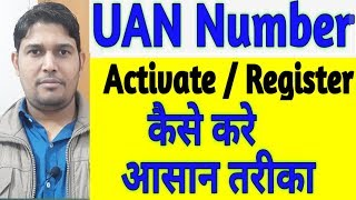 How to activate\/register uan number  | UAN Number kaise Activate kare full detail -Technology up