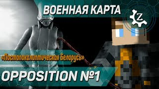Военная карта в minecraft CUSTOM NPCs: Opposition!