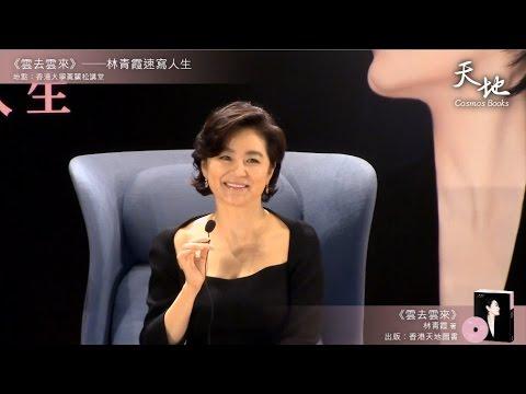 天地圖書林青霞新書發佈講座:《雲去雲來》──林青霞速寫人生