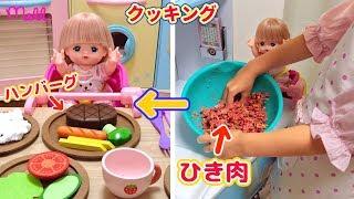 メルちゃん おままごと ハンバーグ お料理 ひき肉 / Mell-chan Hamburg Steak Cooking Toy Playset and Salad