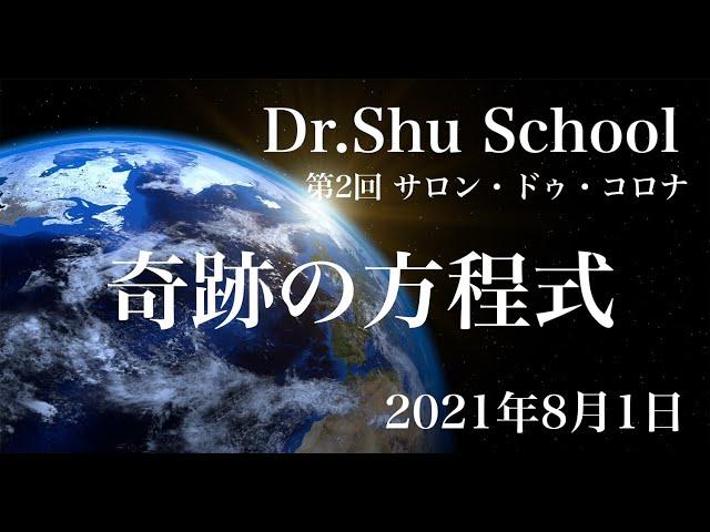 Dr.Shuの奇跡の方程式