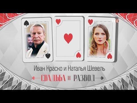 Иван Краско и Наталья Шевель. Свадьба и развод
