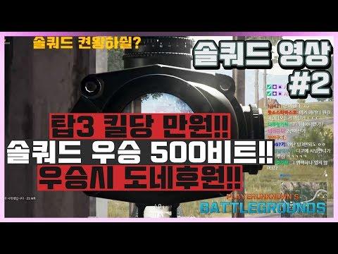 [배틀그라운드 / 스쿼드] 솔쿼드 켠왕 미션?!! 후원이 얼마야???